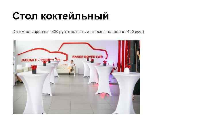 Стол коктейльный Стоимость аренды - 800 руб. (скатерть или чехол на стол от 400