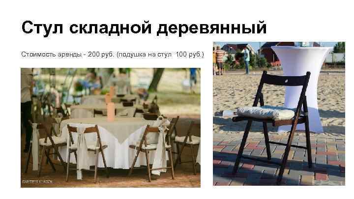 Стул складной деревянный Стоимость аренды - 200 руб. (подушка на стул 100 руб. )