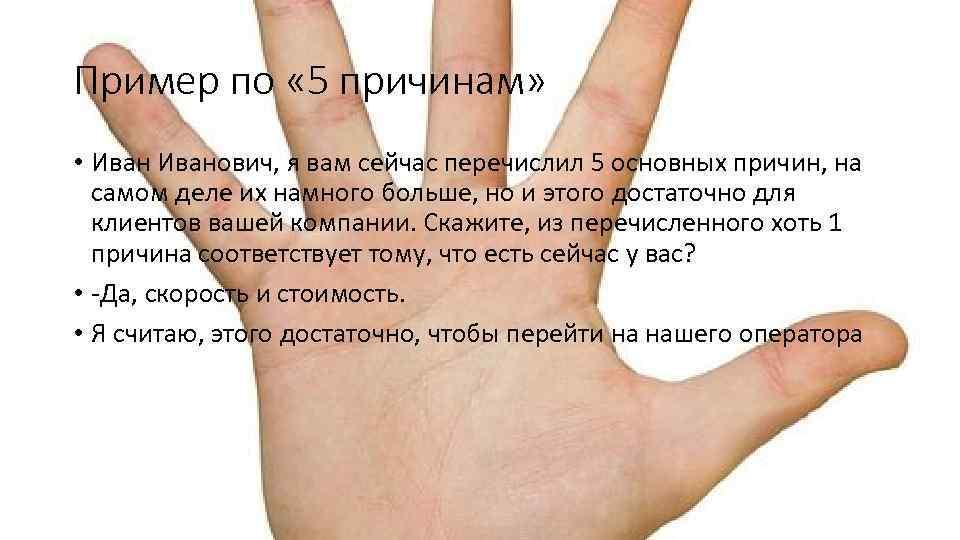 Пример по « 5 причинам» • Иванович, я вам сейчас перечислил 5 основных причин,