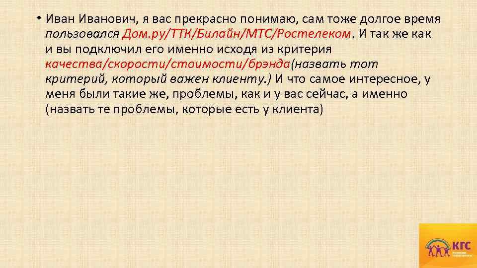 • Иванович, я вас прекрасно понимаю, сам тоже долгое время пользовался Дом. ру/ТТК/Билайн/МТС/Ростелеком.