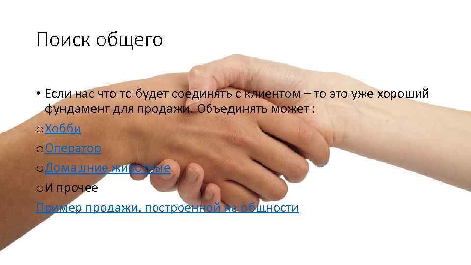 Поиск общего • Если нас что то будет соединять с клиентом – то это