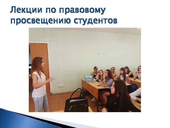 Лекции по правовому просвещению студентов
