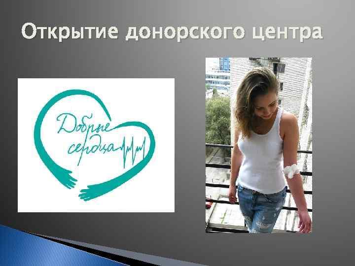 Открытие донорского центра