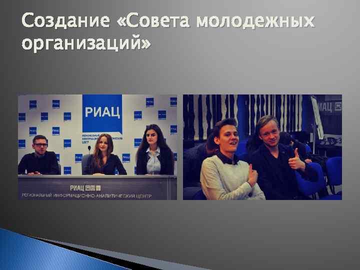 Создание «Совета молодежных организаций»