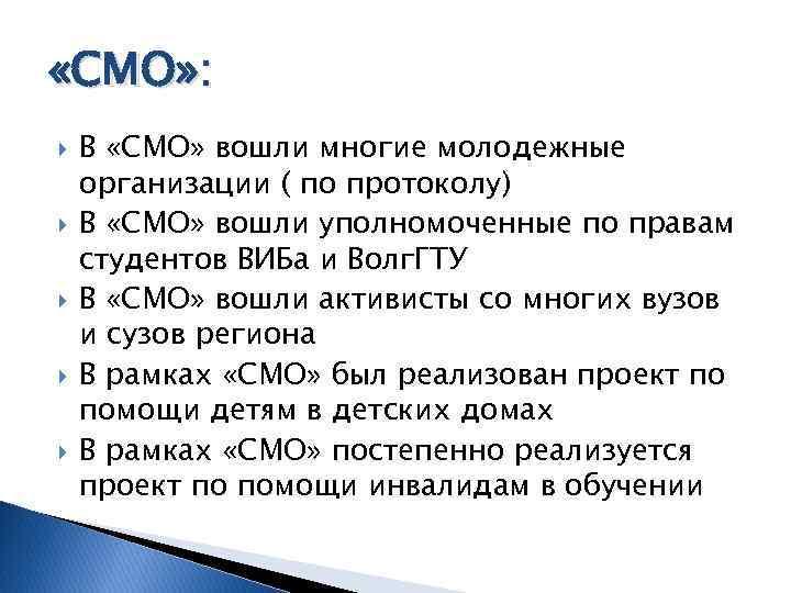 «СМО» : В «СМО» вошли многие молодежные организации ( по протоколу) В «СМО»