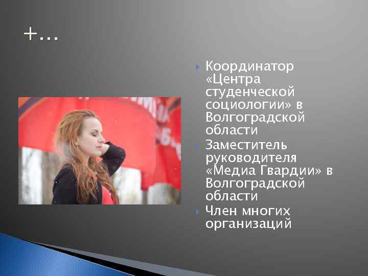 +… Координатор «Центра студенческой социологии» в Волгоградской области Заместитель руководителя «Медиа Гвардии» в Волгоградской