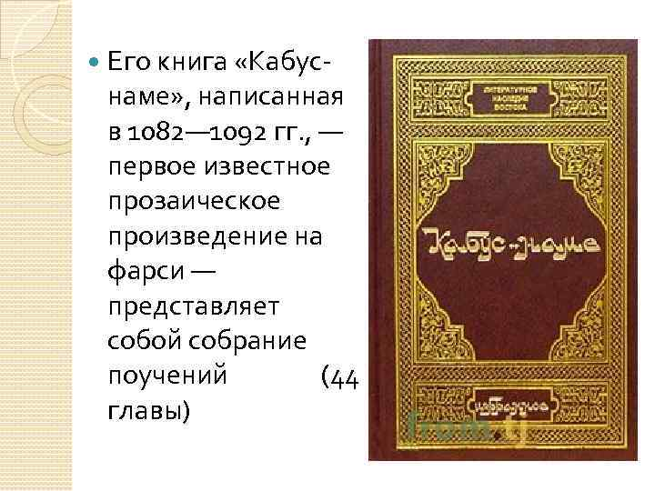 Его книга «Кабуснаме» , написанная в 1082— 1092 гг. , — первое известное