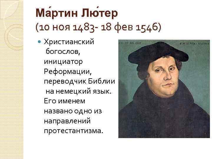 Ма ртин Лю тер (10 ноя 1483 - 18 фев 1546) Христианский богослов, инициатор