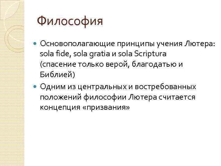 Философия Основополагающие принципы учения Лютера: sola fide, sola gratia и sola Scriptura (спасение только