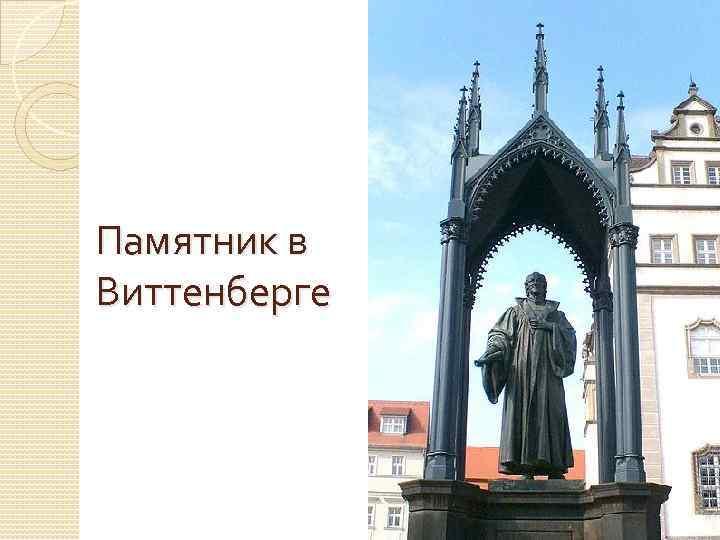 Памятник в Виттенберге