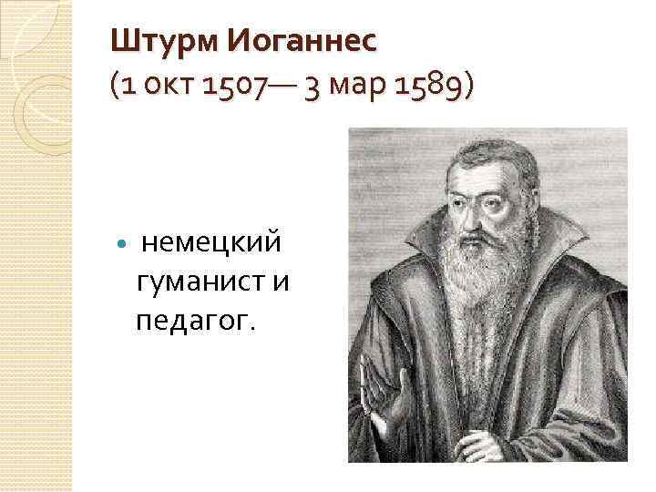 Штурм Иоганнес (1 окт 1507— 3 мар 1589) немецкий гуманист и педагог.