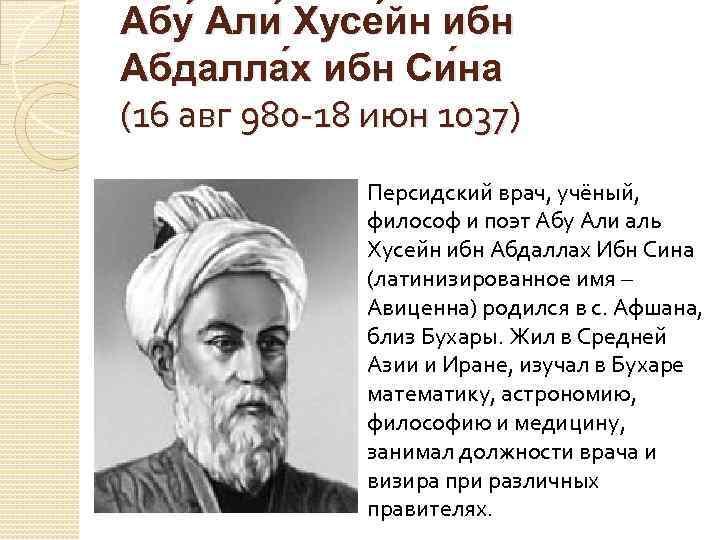 Абу Али Хусе йн ибн Абдалла х ибн Си на (16 авг 980 -18