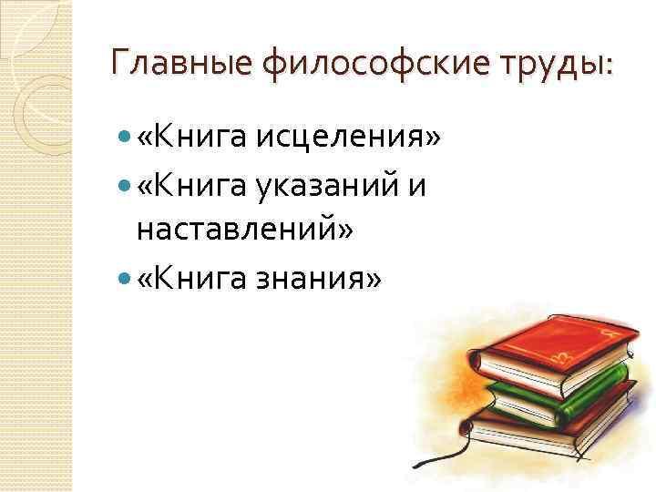 Главные философские труды: «Книга исцеления» «Книга указаний и наставлений» «Книга знания»