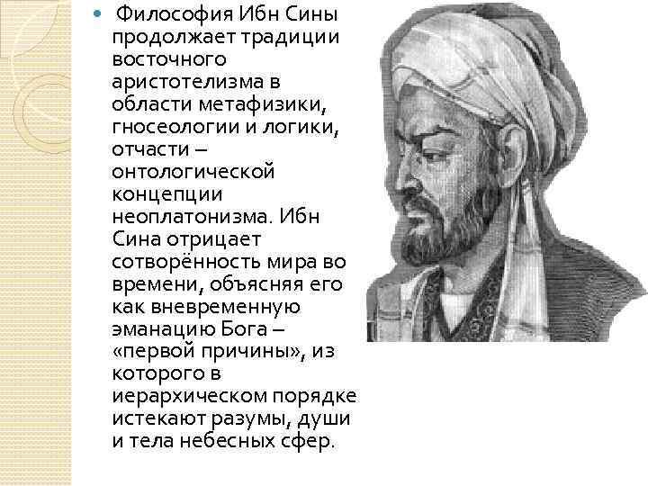 Философия Ибн Сины продолжает традиции восточного аристотелизма в области метафизики, гносеологии и логики,