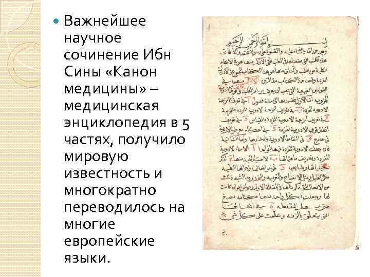 Важнейшее научное сочинение Ибн Сины «Канон медицины» – медицинская энциклопедия в 5 частях,