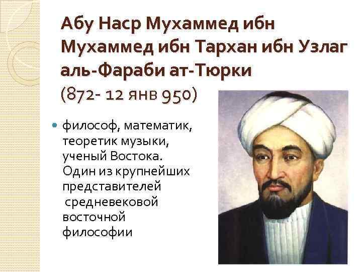 Абу Наср Мухаммед ибн Тархан ибн Узлаг аль-Фараби ат-Тюрки (872 - 12 янв 950)