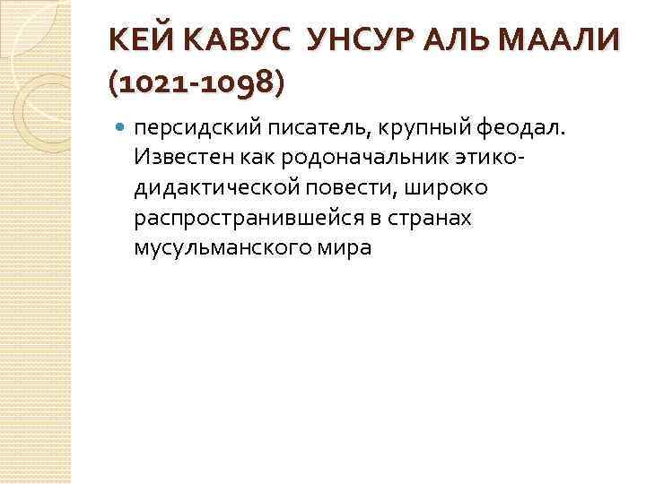 КЕЙ КАВУС УНСУР АЛЬ МААЛИ (1021 -1098) персидский писатель, крупный феодал. Известен как родоначальник