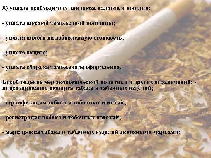 Товароведение табака и табачных изделий чапман сигареты где купить в уфе