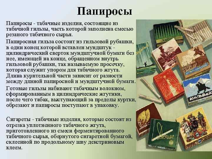 товароведение табака и табачных изделий