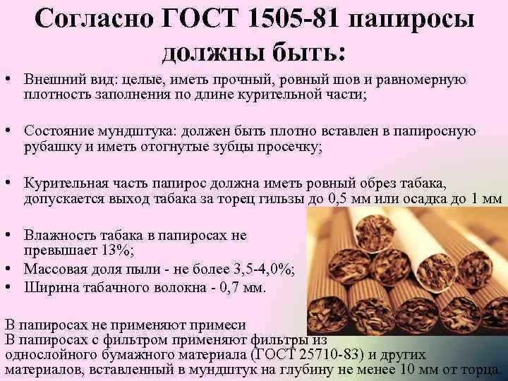 Изделия табачные гост купить электронные сигареты на московской