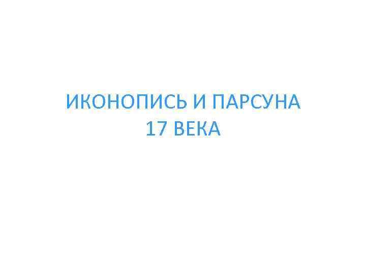 ИКОНОПИСЬ И ПАРСУНА 17 ВЕКА