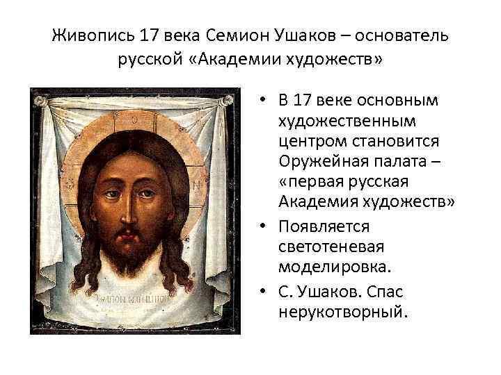 Живопись 17 века Семион Ушаков – основатель русской «Академии художеств» • В 17 веке