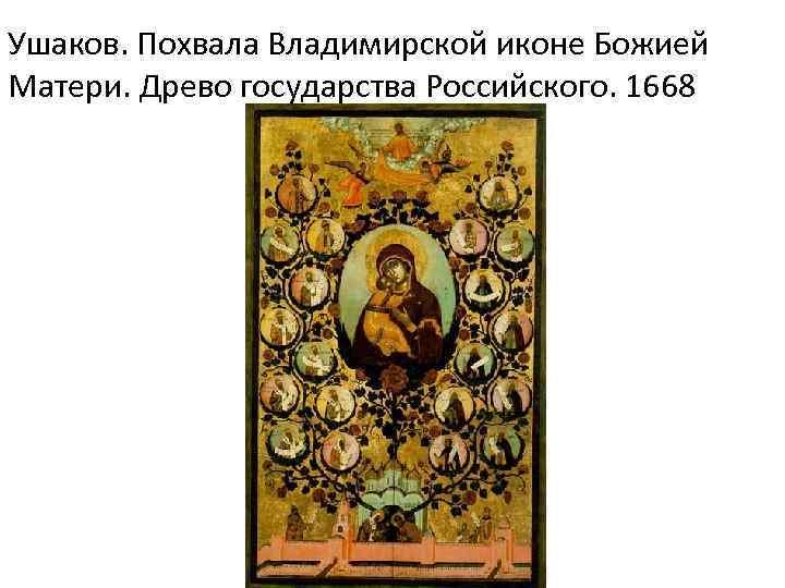 Ушаков. Похвала Владимирской иконе Божией Матери. Древо государства Российского. 1668