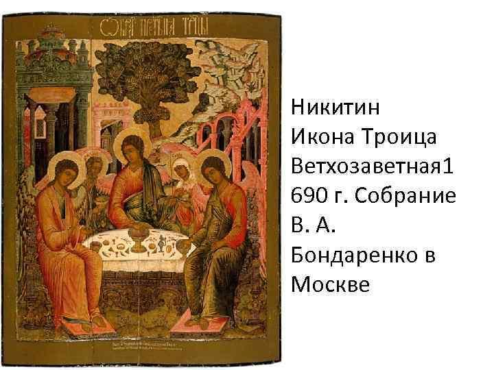 Никитин Икона Троица Ветхозаветная 1 690 г. Собрание В. А. Бондаренко в Москве