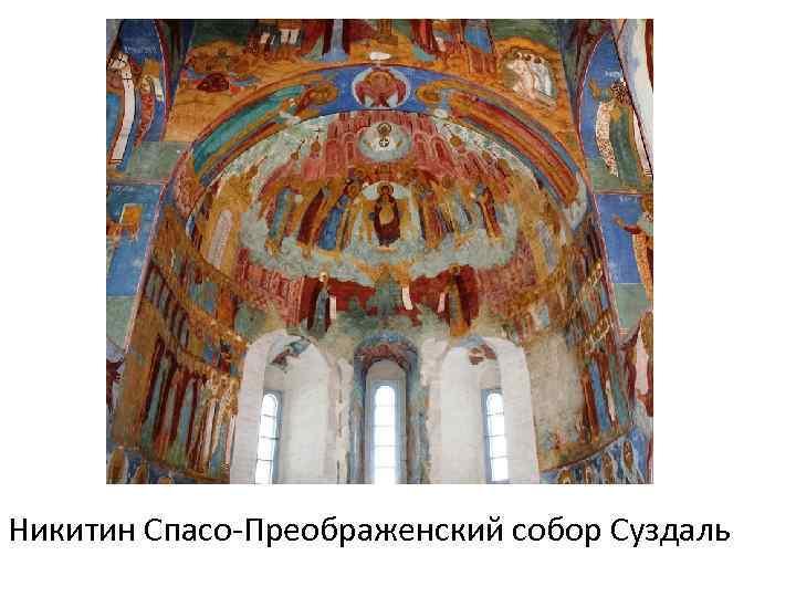 Никитин Спасо-Преображенский собор Суздаль