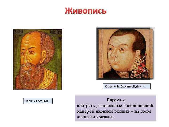 Живопись Князь М. В. Скопин-Шуйский. Иван IV Грозный Парсуны портреты, написанные в иконописной манере