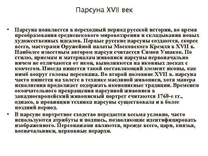 Парсуна XVII век • Парсуна появляется в переходный период русской истории, во время преобразования