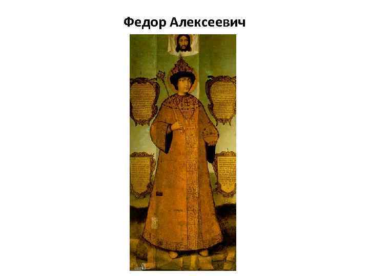 Федор Алексеевич