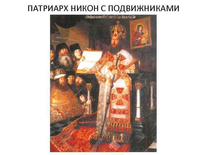 ПАТРИАРХ НИКОН С ПОДВИЖНИКАМИ