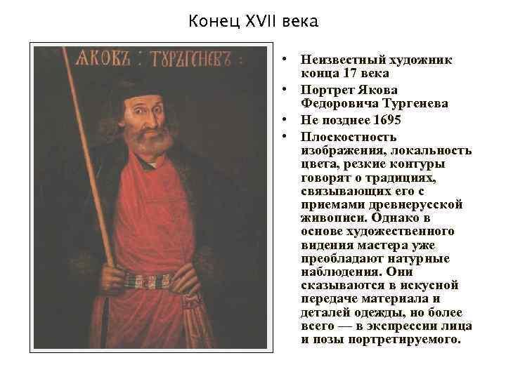 Конец XVII века • Неизвестный художник конца 17 века • Портрет Якова Федоровича Тургенева