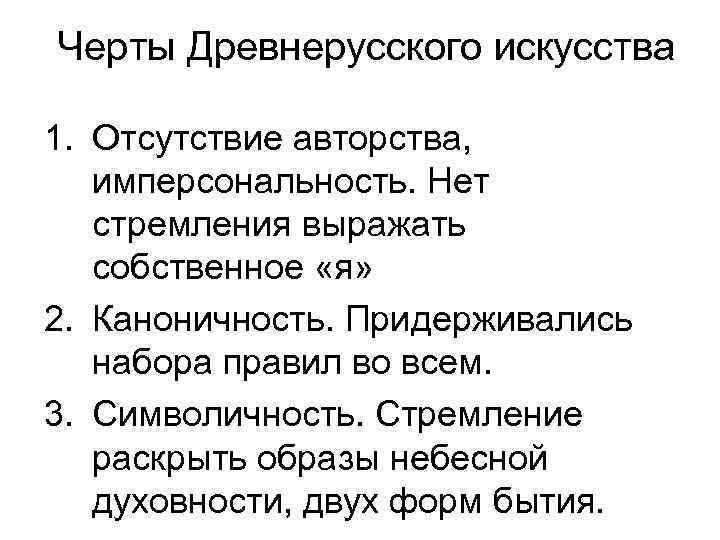 Черты Древнерусского искусства 1. Отсутствие авторства, имперсональность. Нет стремления выражать собственное «я» 2. Каноничность.