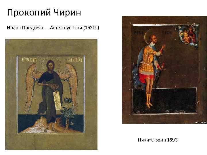Прокопий Чирин Иоанн Предтеча — Ангел пустыни (1620 s) Никита-воин 1593