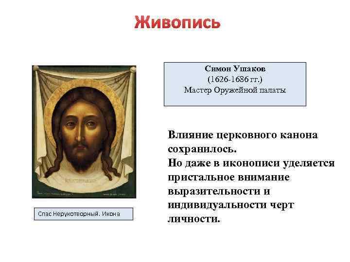 Живопись Симон Ушаков (1626 -1686 гг. ) Мастер Оружейной палаты Спас Нерукотворный. Икона Влияние