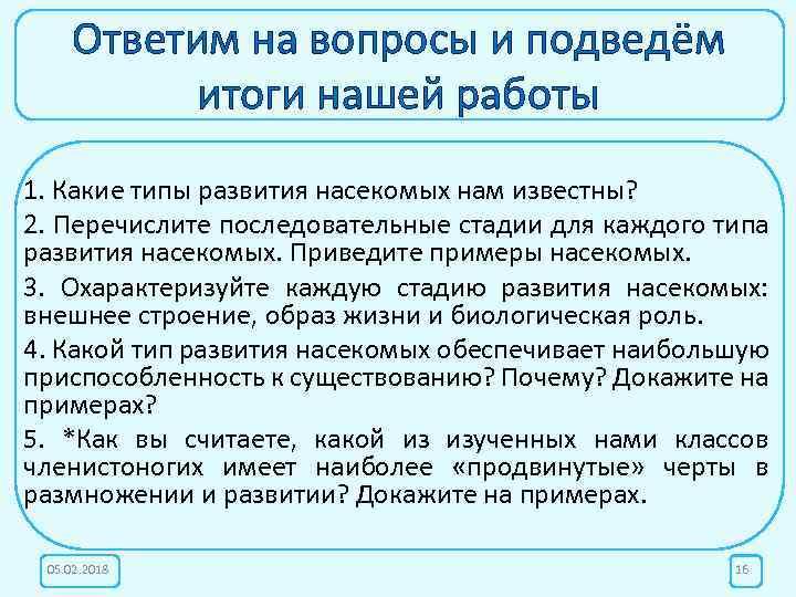 Ответим на вопросы и подведём итоги нашей работы 1. Какие типы развития насекомых нам