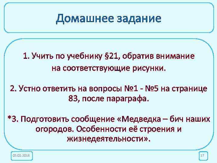 Домашнее задание 1. Учить по учебнику § 21, обратив внимание на соответствующие рисунки. 2.