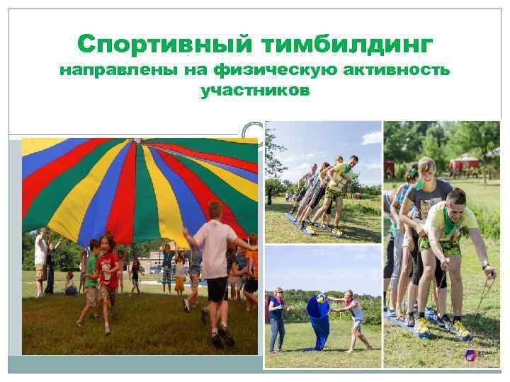 Спортивный тимбилдинг направлены на физическую активность участников
