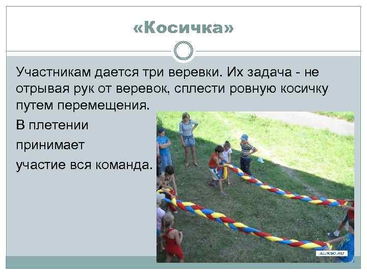 «Косичка» Участникам дается три веревки. Их задача - не отрывая рук от веревок,