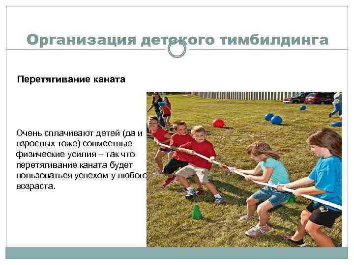 Организация детского тимбилдинга Перетягивание каната Очень сплачивают детей (да и взрослых тоже) совместные физические