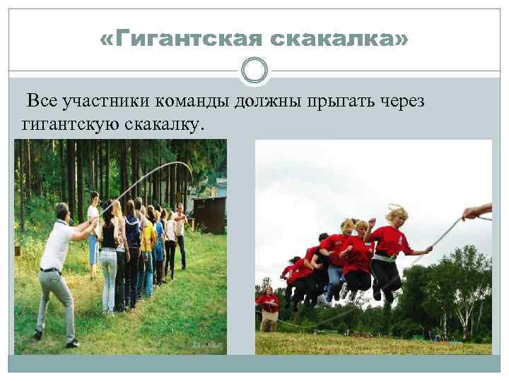«Гигантская скакалка» Все участники команды должны прыгать через гигантскую скакалку.