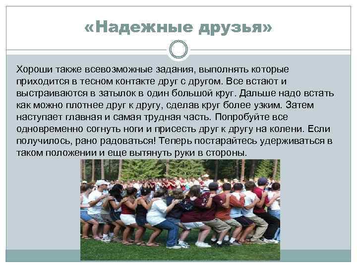 «Надежные друзья» Хороши также всевозможные задания, выполнять которые приходится в тесном контакте друг