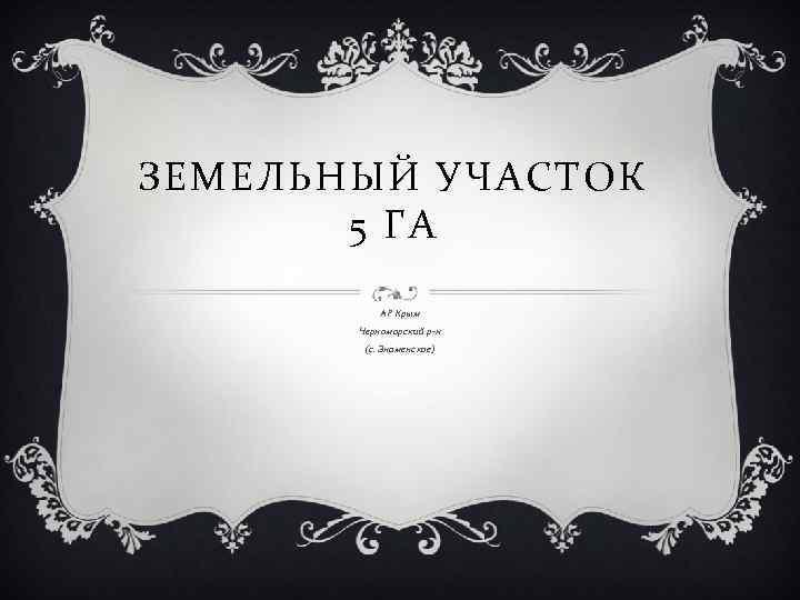 ЗЕМЕЛЬНЫЙ УЧАСТОК 5 ГА АР Крым Черноморский р-н (с. Знаменское)