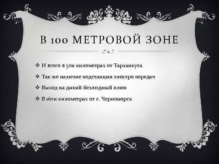 В 100 МЕТРОВОЙ ЗОНЕ v И всего в 5 ти километрах от Тарханкута v
