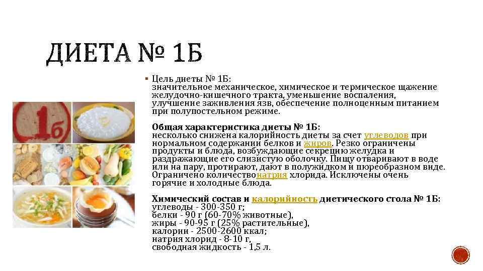 Диета Стол 1 А Б В. Диета №1 при язвенной болезни желудка и гастрите