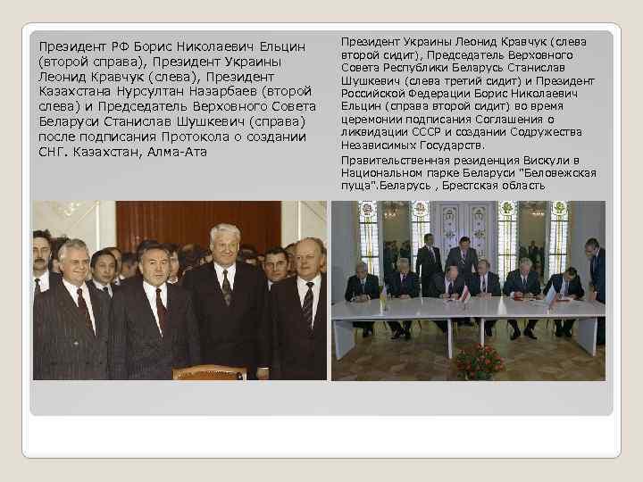 Президент РФ Борис Николаевич Ельцин (второй справа), Президент Украины Леонид Кравчук (слева), Президент Казахстана