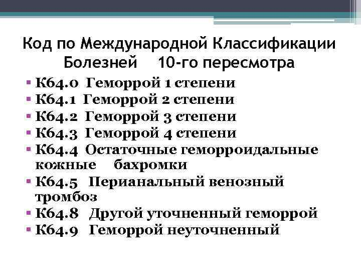 МКБ 10 МЕЖДУНАРОДНАЯ КЛАССИФИКАЦИЯ БОЛЕЗНЕЙ КОДЫ СКАЧАТЬ БЕСПЛАТНО