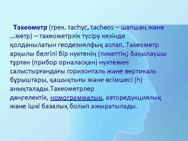 Тахеометр (грек. tachyc, tacheos – шапшаң және …метр) – тахеометрлік түсіру кезінде қолданылатын геодезиялфық